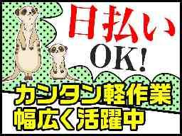 株式会社サポート 横浜営業所