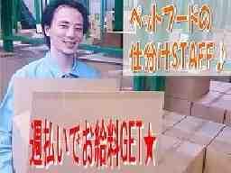 佐藤梱包運輸株式会社 町田営業所