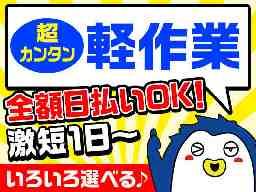 テイケイワークス西日本株式会社 なんば支店