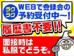 テイケイワークス西日本 採用担当