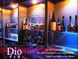 Lounge Dio