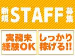 羽田タートルサービス株式会社 九州本部営業所