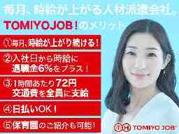 株式会社TOMIYO JOB