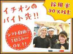 町田商店 泉バイパス店