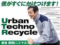アーバンテクノリサイクル株式会社