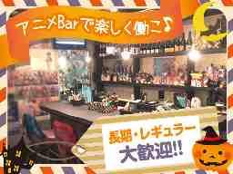 アニメBar ビートル