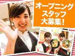 蕎旬 たまプラーザテラス店(仮)