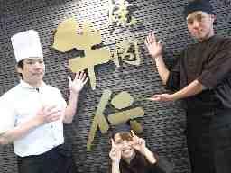 牛伝 イオン茨木店