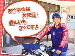 朝日新聞サービスアンカー ASA安城・桜井