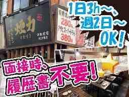 大衆ホルモン酒場 煙力・チャオチャオ餃子 津駅前酒場