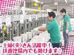 飯島製本株式会社 関西工場
