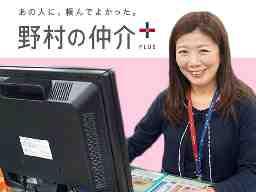 野村の仲介+(PLUS) 大井町センター