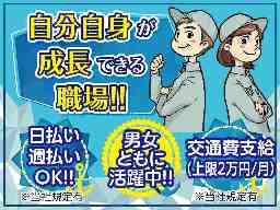 パーソルパナソニックファクトリーパートナーズ株式会社 四日市事業所