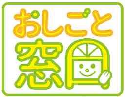おしごと窓口 イオンモール四日市北店
