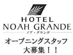 HOTEL NOAH GRANDE