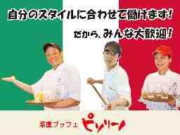 菜園ブッフェピソリーノ 鶴岡インター店