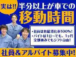 株式会社日本ファシリティ