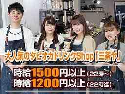 タピオカティー専門店「三茶ヤ」海浜幕張店