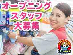 くすりの福太郎 習志野台店