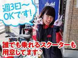 朝日新聞サービスアンカー ASA知立