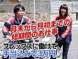 朝日新聞サービスアンカー ASA碧南高浜