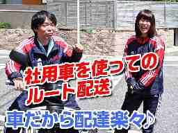 朝日新聞サービスアンカー 知立