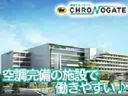 ヤマトグローバルエキスプレス株式会社 関東クロノゲートベース店(羽田空港ベース店)
