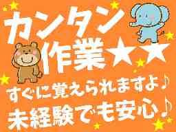 株式会社プラス・ワン
