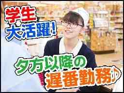 スーパーマーケットバロー中曽根店