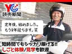 読売新聞 読売センター石切