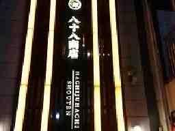 八十八商店 岐阜