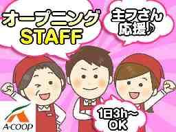 Aコープ伊勢原高森店
