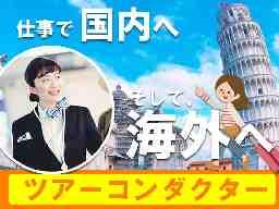 株式会社ティーシーエイ 福岡支店