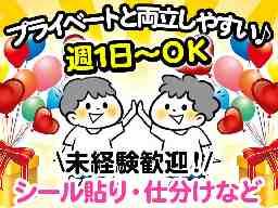 株式会社ピース・スタッフ 本社