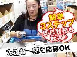 株式会社ヒガシ21 名古屋デポ