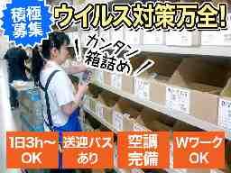 株式会社ヒガシ21 ウエストテクニカルセンター
