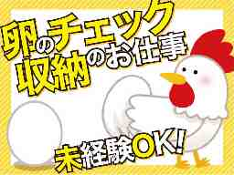 株式会社服部養鶏