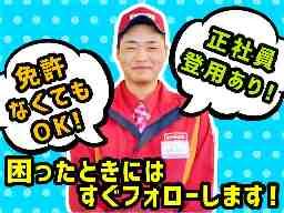 株式会社吉田石油 大みかSS