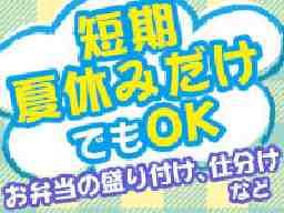 株式会社武蔵野 大阪工場