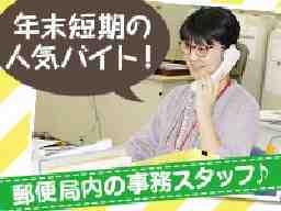 松戸北郵便局