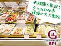 伊勢丹京都店ガストロノミ