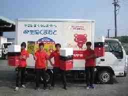 生活協同組合くまもと 熊本東支所