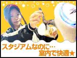 スーパードライ甲子園 内野店/外野店