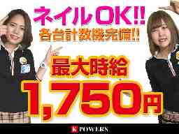 K-POWERS 橿原店/ K-POWERS MAX SLOT