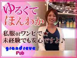 pub grand reve (グランレーヴ)
