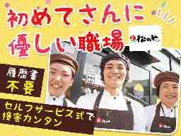 松のや 藤阪店