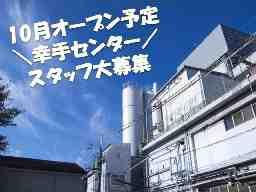 ダイセーエブリー二十四株式会社 埼玉ハブセンター