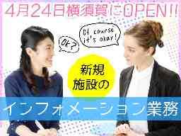 株式会社エポスカード 横須賀新規商業施設内