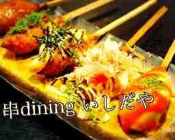 いしだや串dining