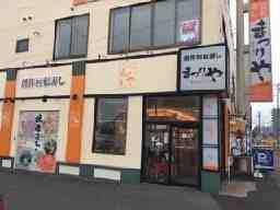 回転寿司まつりや 新橋店